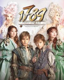 ミュージカル「1789-バスティーユの恋人たち-」