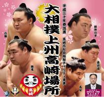 平成三十年春巡業 大相撲上州高崎場所