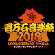 百万石音楽祭2018~ミリオンロックフェスティバル~ 2日通し券
