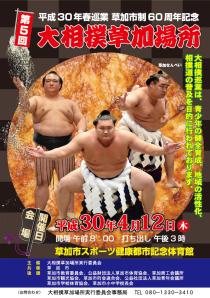 平成三十年春巡業 第5回 大相撲草加場所