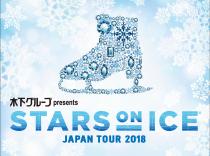 STARS ON ICE JAPAN TOUR 2018