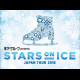 STARS ON ICE JAPAN TOUR 2018
