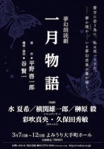 夢幻朗読劇「一月物語」