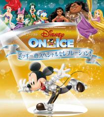 ディズニー・オン・アイス「ミッキーのスペシャルセレブレーション!」