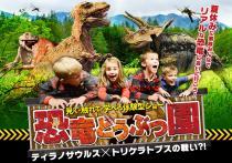 恐竜どうぶつ園 2018 ~Erth's Dinosaur Zoo~ ティラノサウルス×トリケラトプ