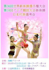第36回 世界新体操選手権大会・第18回 アジア競技大会新体操 日本代表選考会