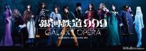 銀河鉄道999 40周年記念作品 舞台『銀河鉄道999』~GALAXY OPERA~