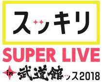 スッキリ SUPER LIVE in 武道館ッス 2018