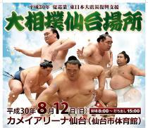 東日本大震災復興支援 平成三十年夏巡業 大相撲仙台場所