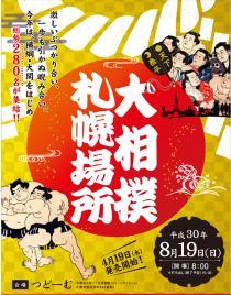 平成30年夏巡業 大相撲札幌場所
