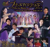 プリンスアイスワールド2018 滋賀大津公演