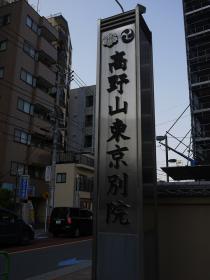 高野山東京別院結縁灌頂-5-