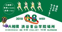 平成三十年夏巡業 大相撲渋谷青山学院場所