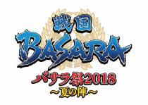 バサラ祭2018