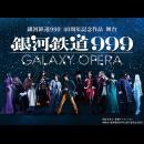 銀河鉄道999 40周年記念作品 舞台『銀河鉄道999』~GALAXY OPERA