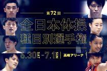 第72回 全日本体操種目別選手権大会/第33回世界トランポリン選手権大会日本代表選考会