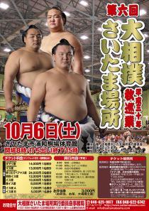 平成三十年秋巡業 第六回大相撲さいたま場所