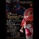 立命館大学交響楽団 サマーコンサート 2018