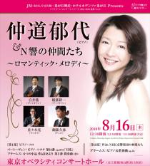 仲道郁代(ピアノ)&N響の仲間たち