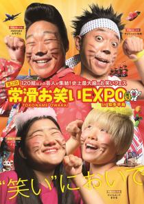 第2回 常滑お笑いEXPO in 知多半島