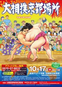 平成30年秋巡業 大相撲京都場所