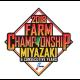 2018年 プロ野球ファーム日本選手権