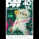 第40回ぴあフィルムフェスティバル(PFF)