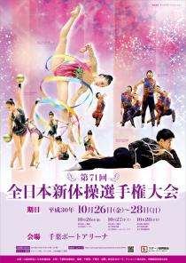 第71回 全日本新体操選手権大会