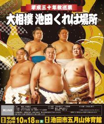 平成30年秋巡業 大相撲池田くれは場所
