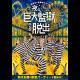 【福岡】リアル脱出ゲーム 全国夜の遊園地シリーズ 「夜の巨大監獄からの脱出」