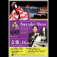 OSAKA トラディショナル・エンターテイメント 「文楽Show」