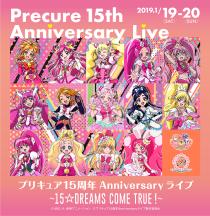 プリキュア15周年Anniversaryライブ ~15☆Dreams Come True!~