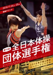 第72回全日本体操団体選手権 /2018男子個人総合スーパーファイナル