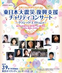 東日本大震災 復興支援 チャリティコンサート ~クラシック・エイド Vol.9~