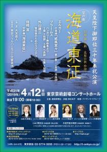 天皇陛下御即位30年奉祝公演 交声曲「海道東征」
