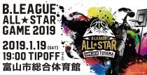 B.LEAGUE ALL-STAR GAME2019 B.BLACK 対 B.WHITE