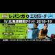 レバンガ×エスポラーダ W北海道観戦チケット2018-19