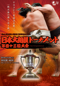 日本大相撲トーナメント第四十三回大会