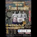 平成三十一年春巡業 大相撲宇治場所