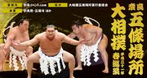 平成31年春巡業 大相撲五條場所