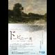 シャルル=フランソワ・ドービニー展 バルビゾン派から印象派への架け橋