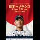 ENEOS 侍ジャパンシリーズ2019 日本 VS メキシコ