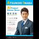 稲葉篤紀 Aiプロジェクトディナーショー