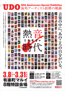 UDO 50th Anniversary Special Exhibition 海外アーティスト招聘