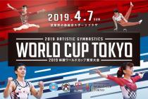 2019体操ワールドカップ東京大会