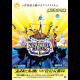 木下大サーカス名古屋公演 指定席券(3月)