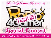 Music 4Gamer Presents「RADIO 4Gamer Tap(仮)」