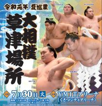 令和元年夏巡業 大相撲草津場所