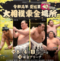 令和元年夏巡業 大相撲東金場所