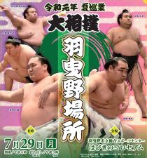 令和元年夏巡業 大相撲羽曳野場所